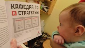 Ярослава и Русский учитель японского Го