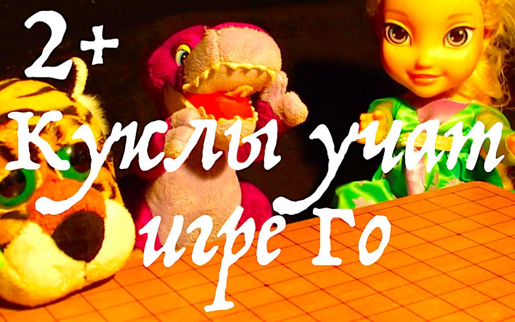 Куклы учат японский язык и игру Го