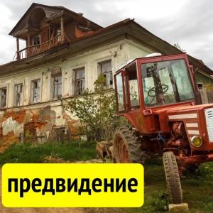 трактор_2